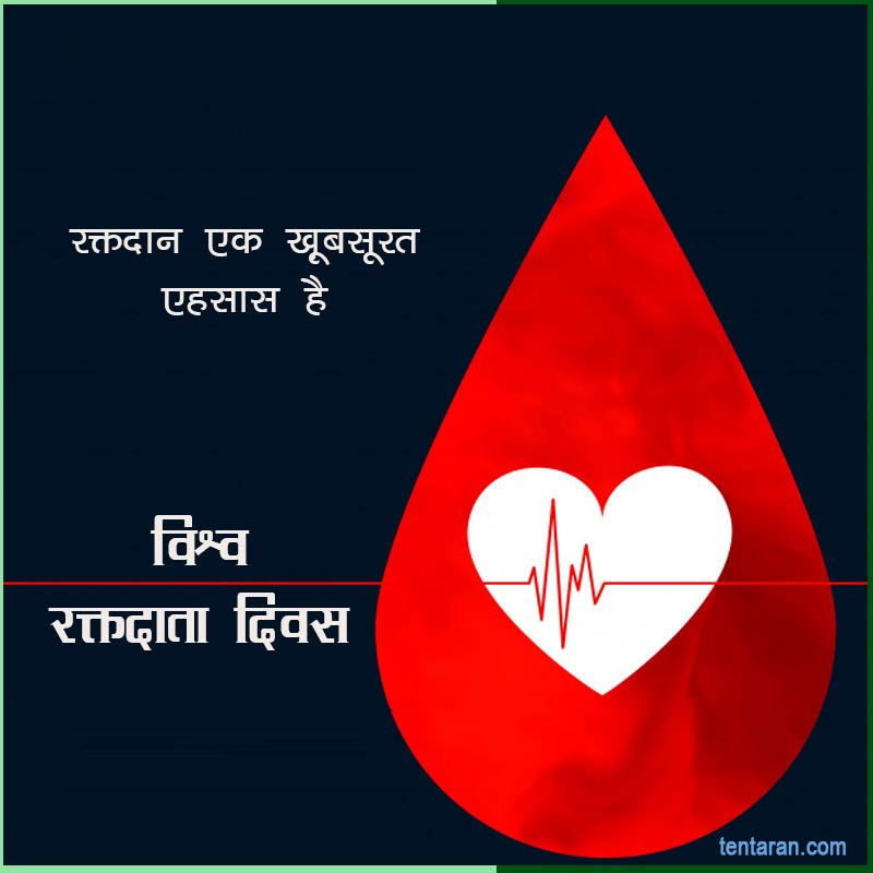 world blood donor day wishes images5