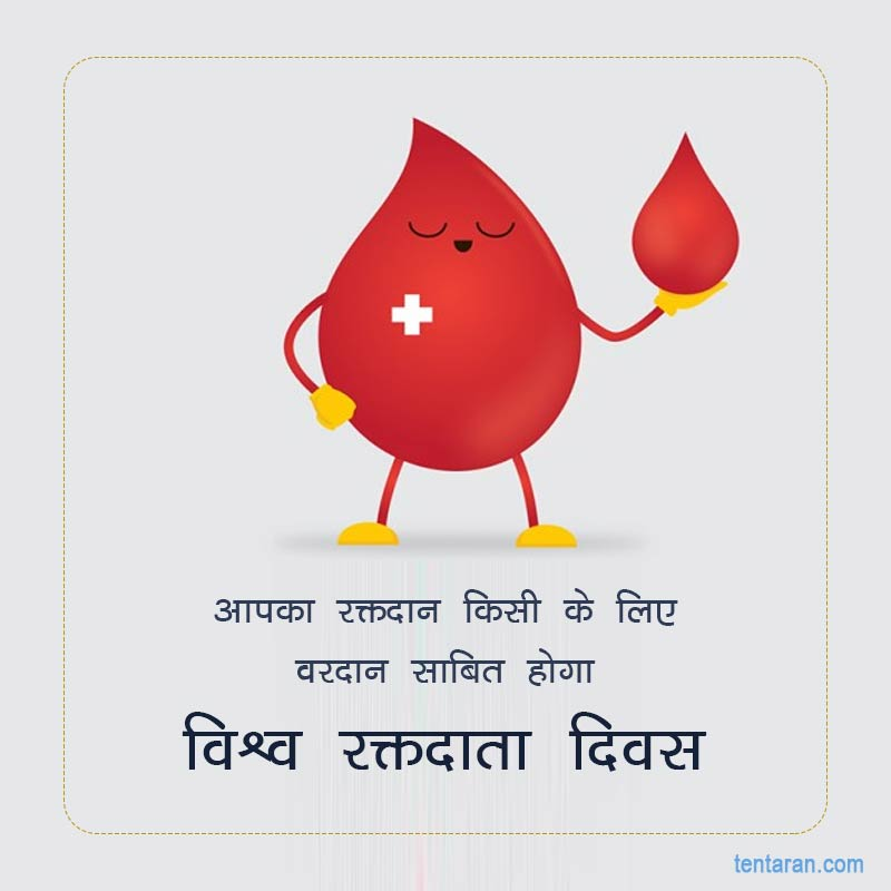 world blood donor day wishes images7