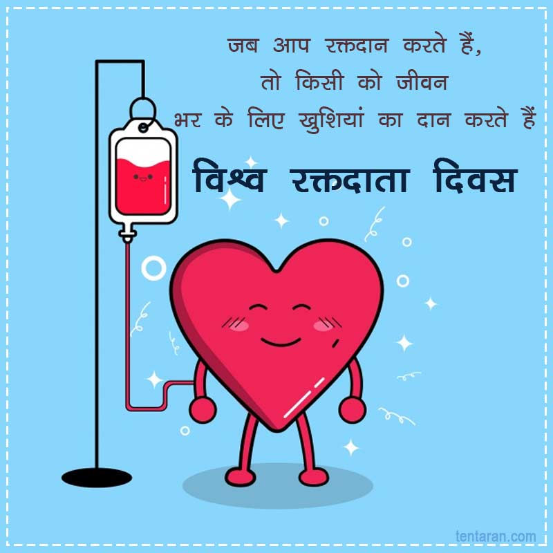 world blood donor day wishes images9