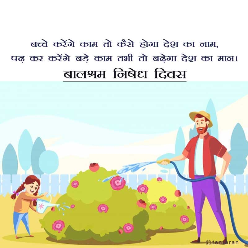 world day against child labour images4
