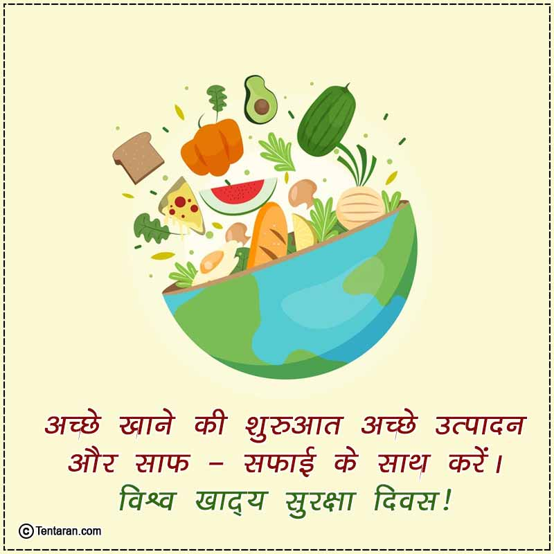 world food safety day 2020 images5