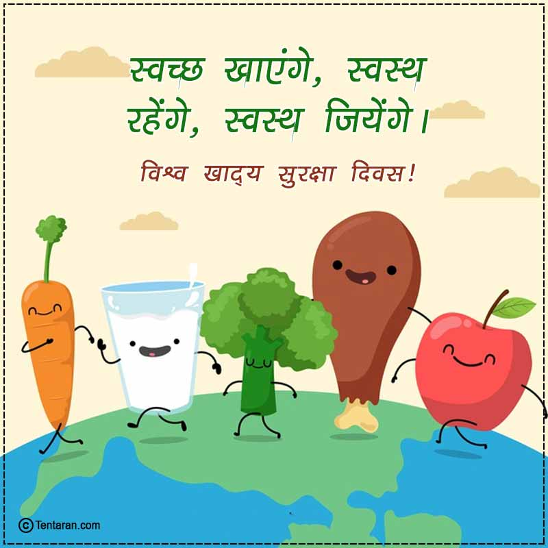 world food safety day 2020 images7
