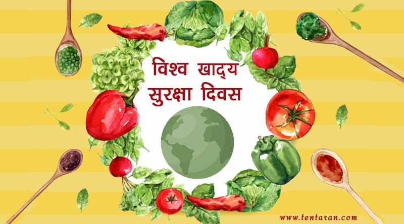 world food safety day quotes theme images