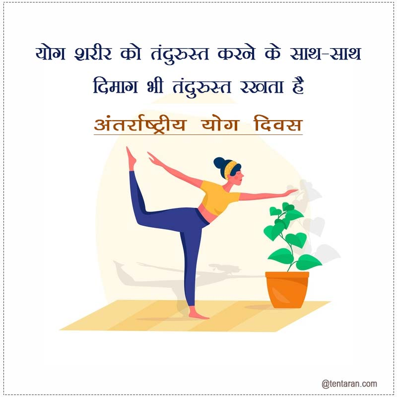 yoga day images1