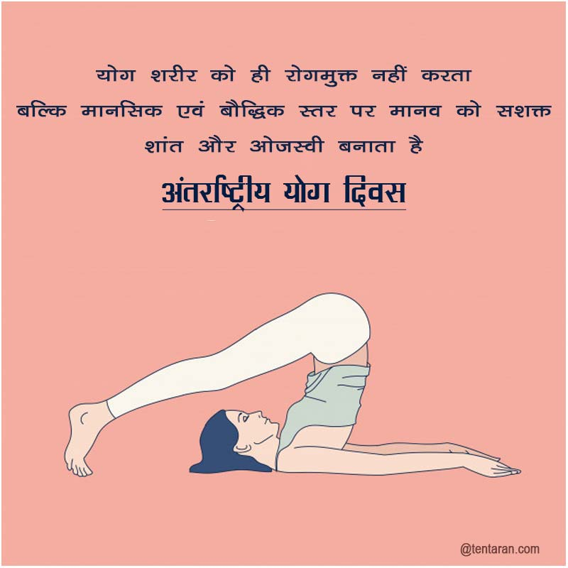 yoga day images15