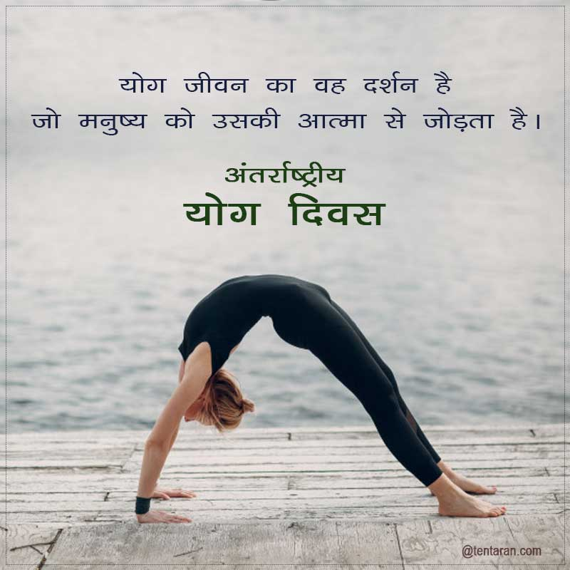 yoga day images5