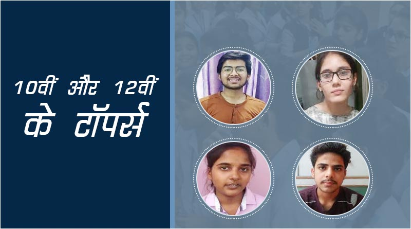 2020 board exam toppers list