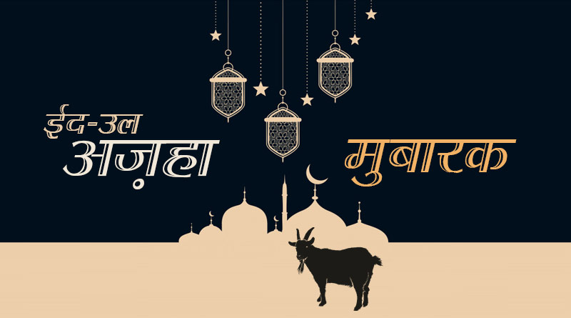eid ul adha eid mubarak 2020 wishes images
