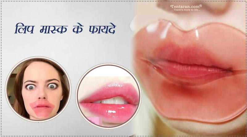 lip mask ke bare mein bataye