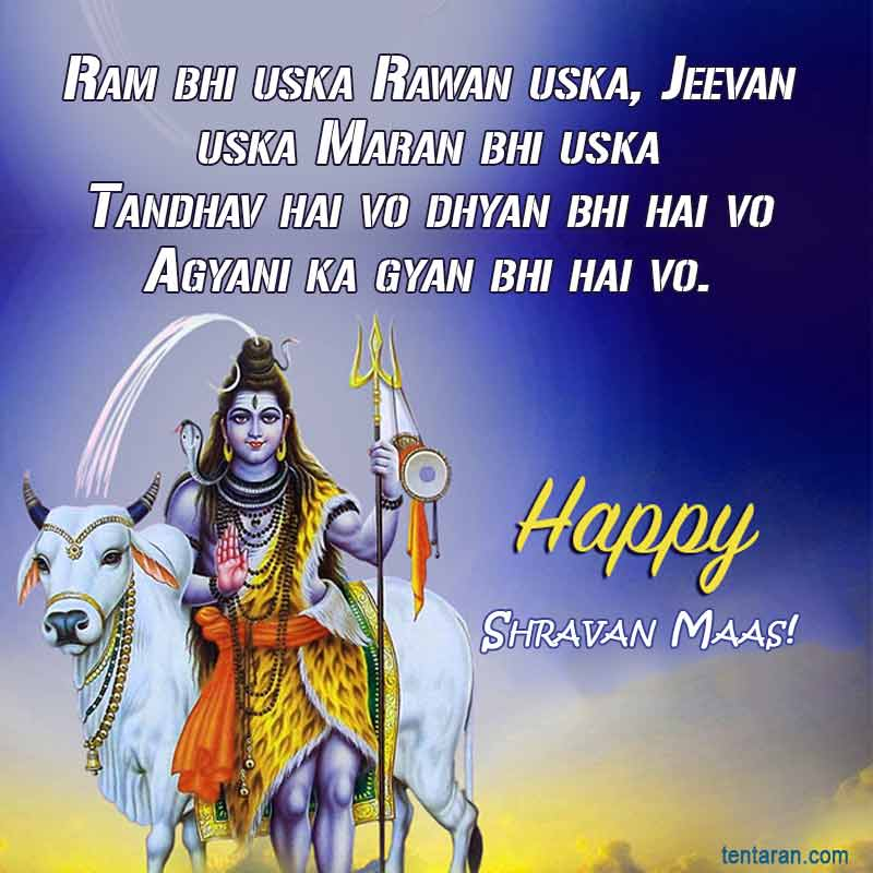 sawan quotes images5