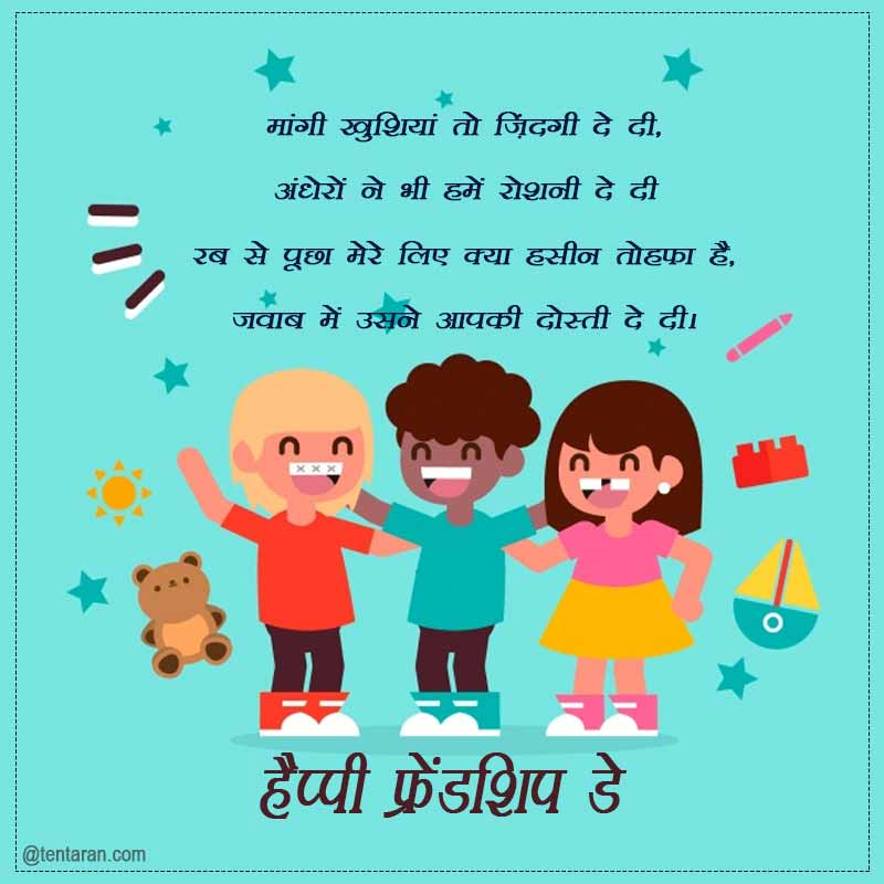 friendship day images12