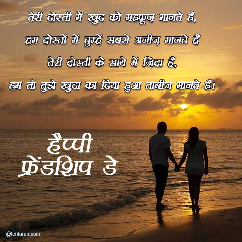 friendship day images16