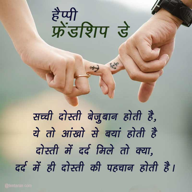 friendship day images4