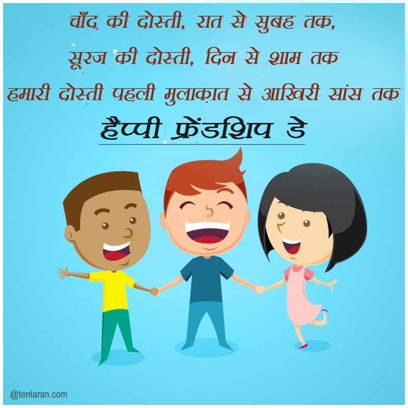 friendship day images6