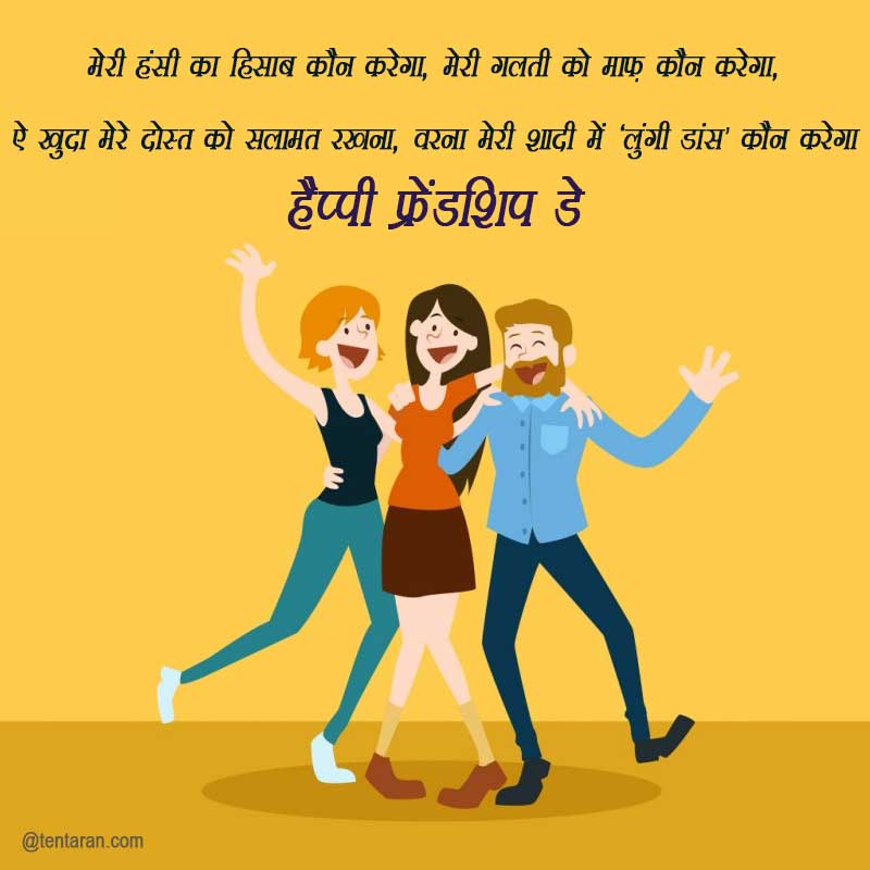 friendship day images8