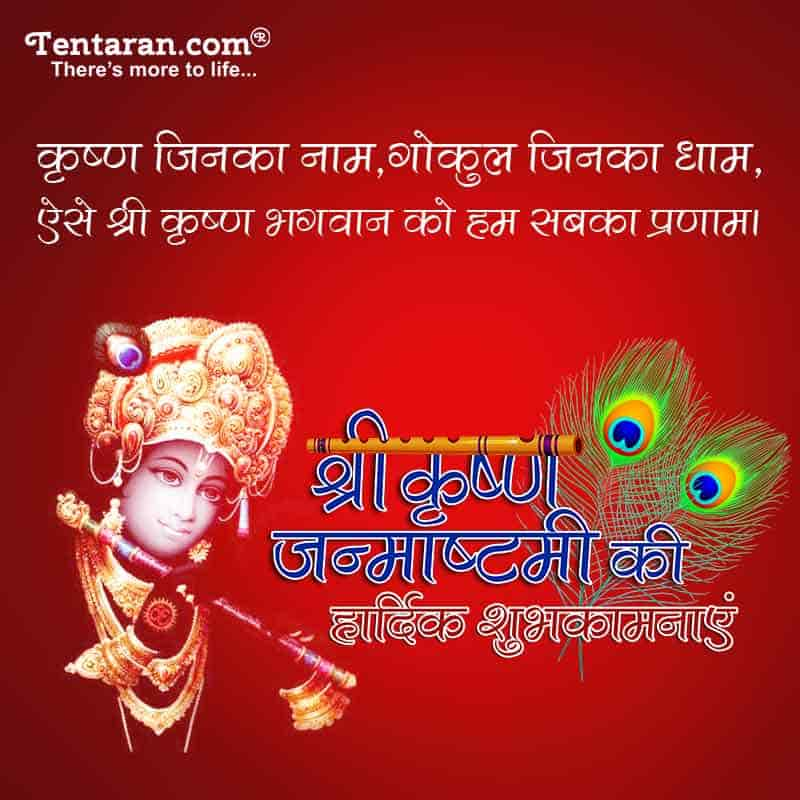 happy krishan janmashtami images1
