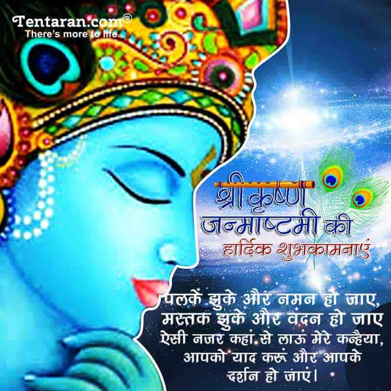 happy krishan janmashtami images10