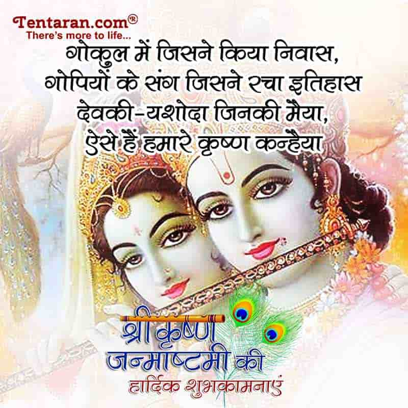 happy krishan janmashtami images11