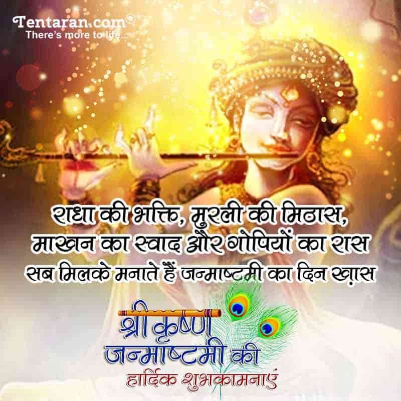 happy krishan janmashtami images12