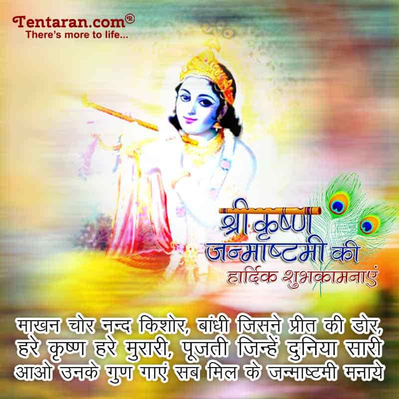 happy krishan janmashtami images13