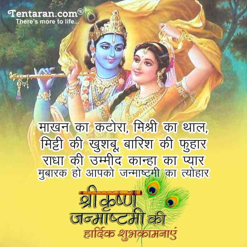 happy krishan janmashtami images14