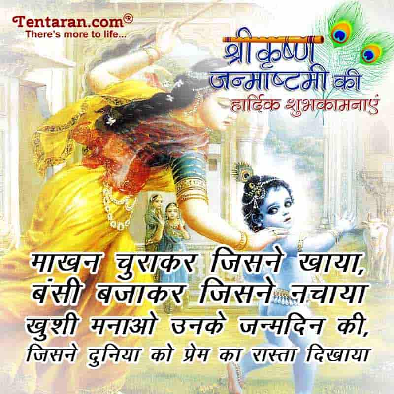 happy krishan janmashtami images17
