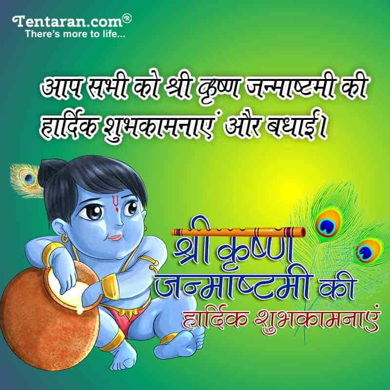 happy krishan janmashtami images3
