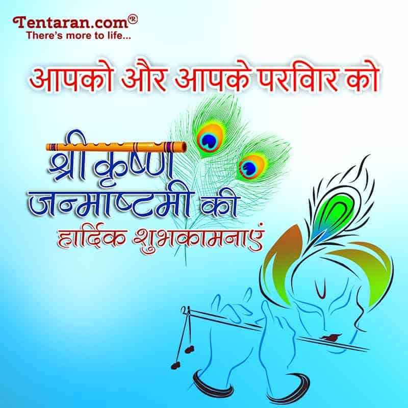 happy krishan janmashtami images4