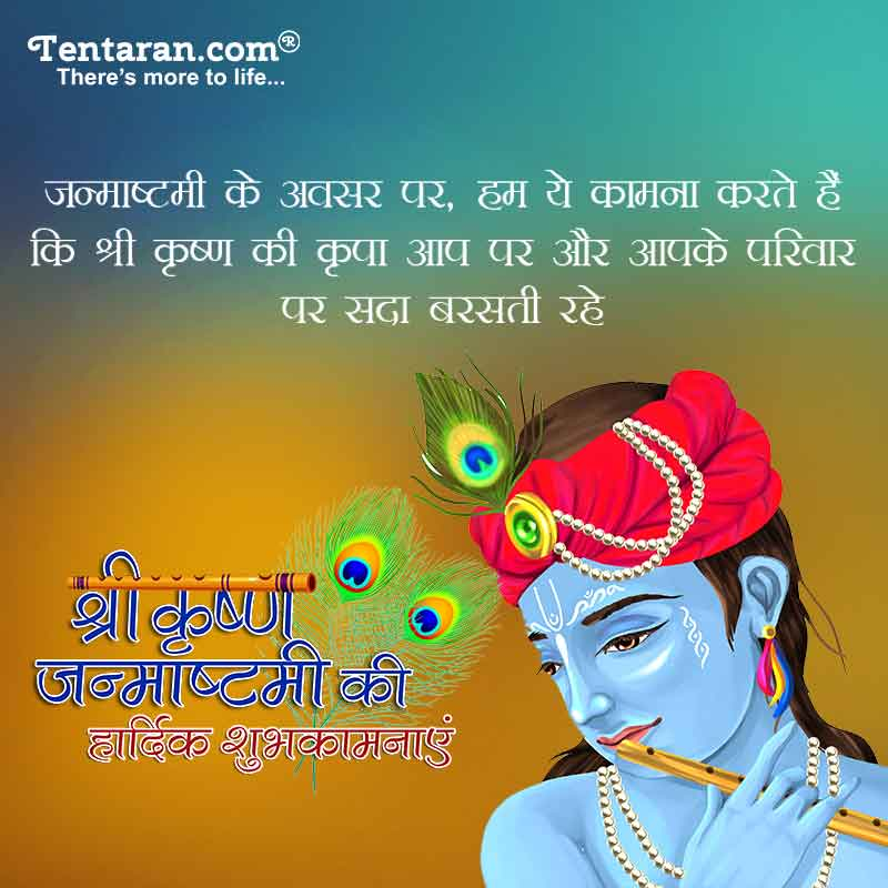 happy krishan janmashtami images5