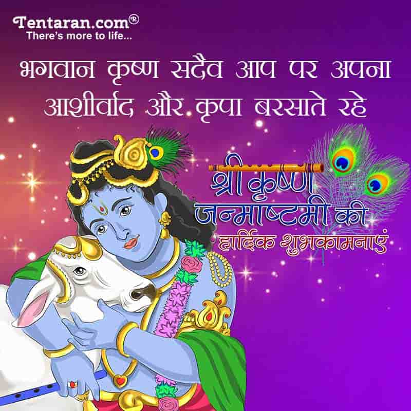 happy krishan janmashtami images6