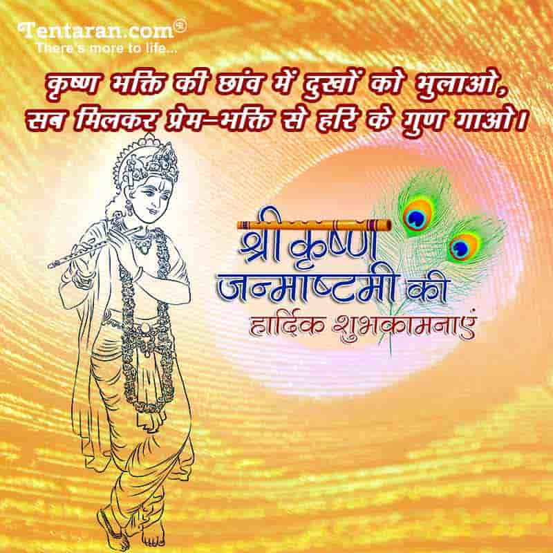 happy krishan janmashtami images7