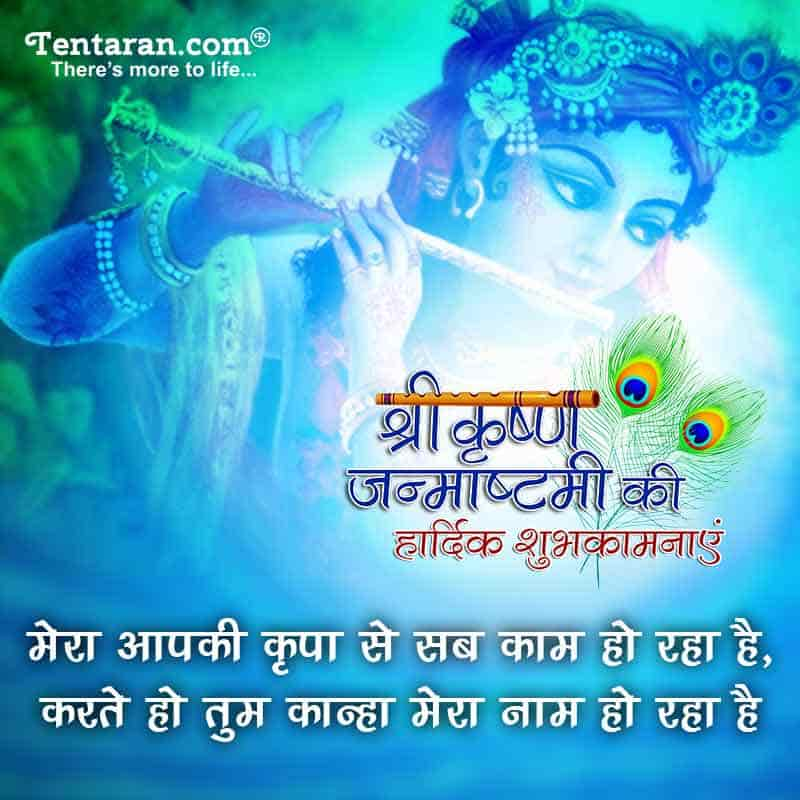 happy krishan janmashtami images8