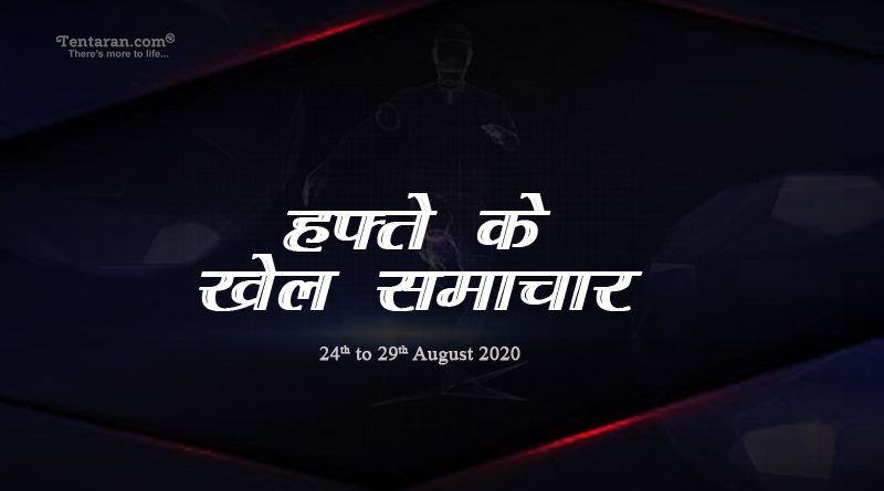 khel samachar in hindi today 24th to 29th august 2020