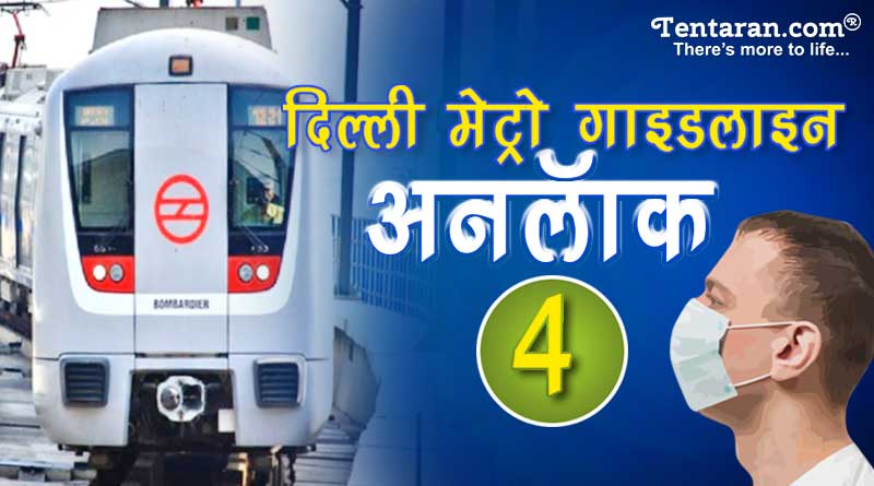 metro guidelines in unlock 4 in hindi