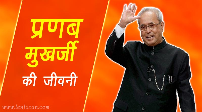 pranab mukherjee biography
