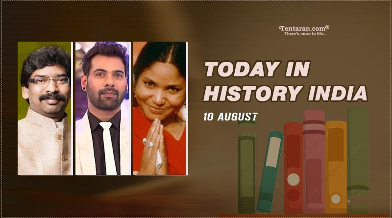 today in history india 10 august