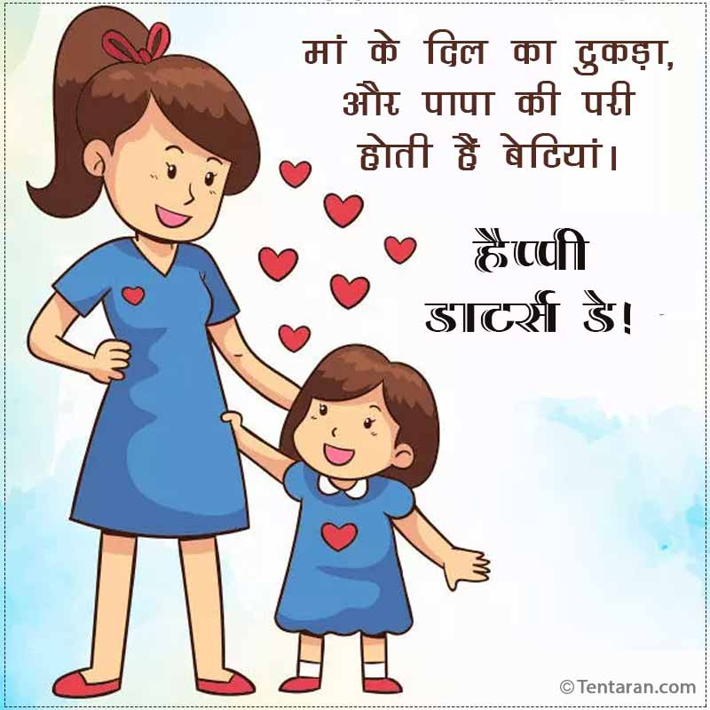 daughters day images