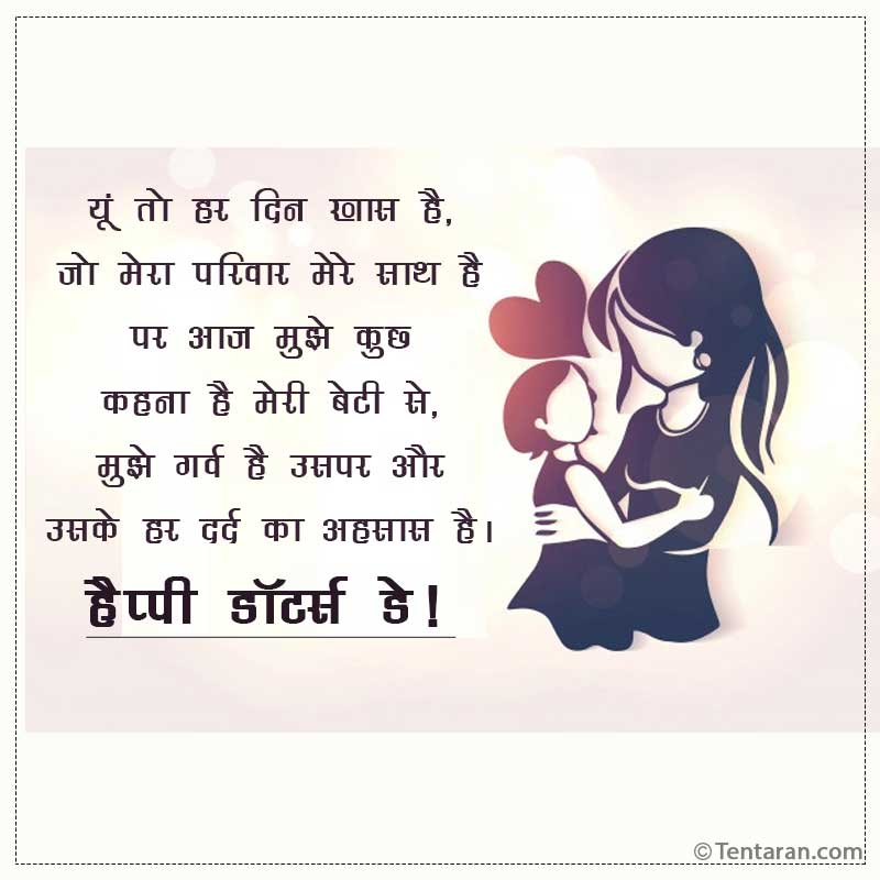 daughters day wishes images hd