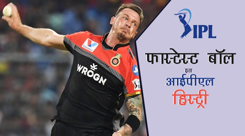 fastest ball in ipl history in hindi