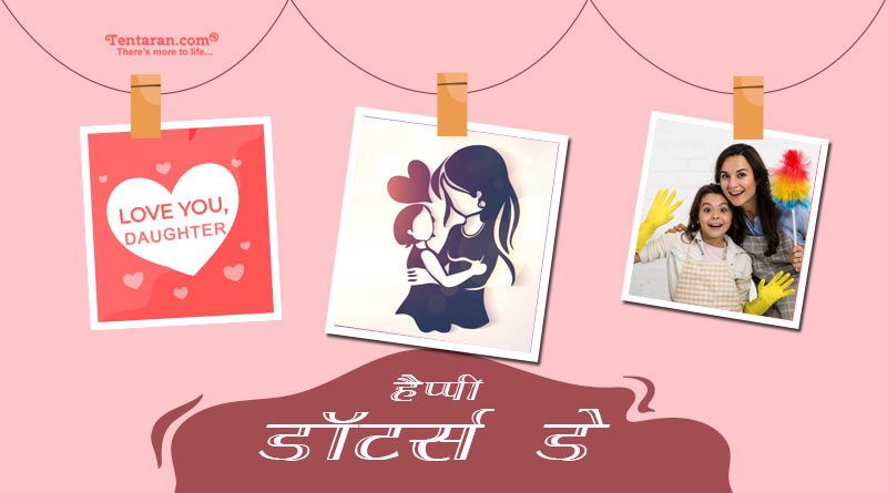 happy daughters day wishes quotes images