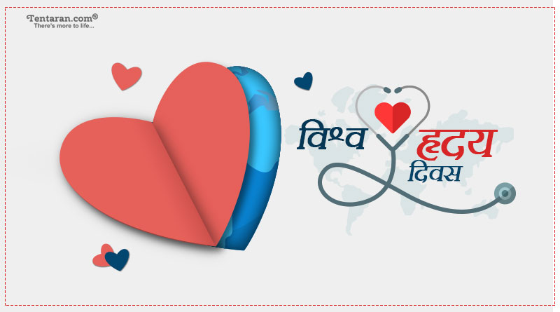happy world heart day quotes images