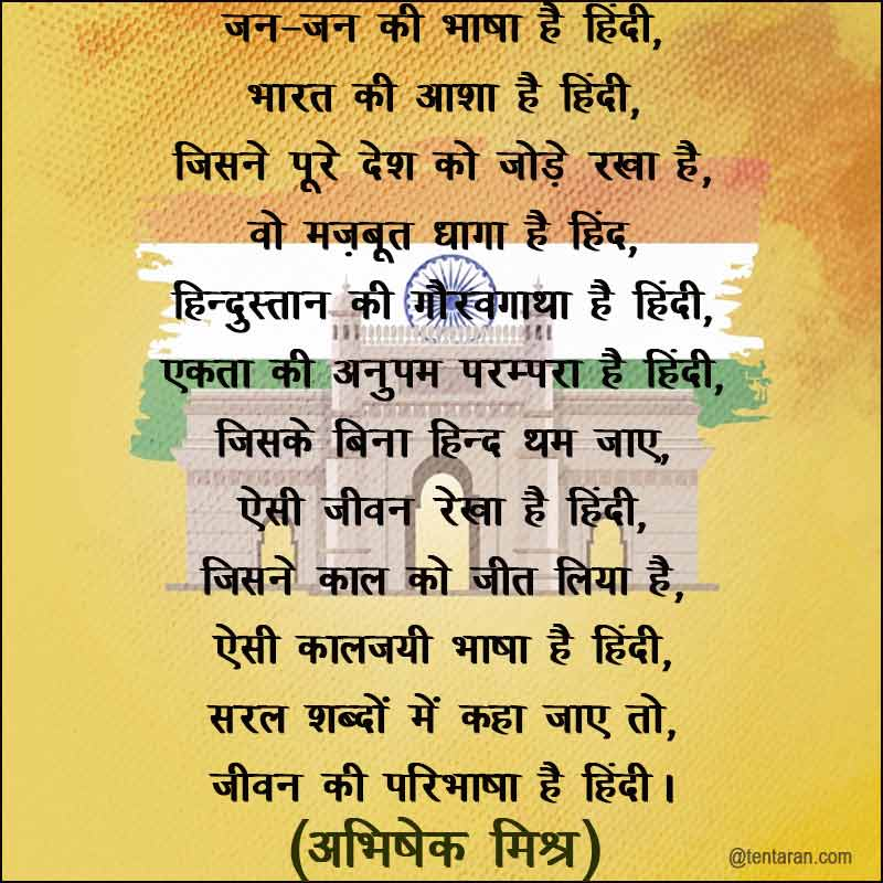 hindi diwas poem for class 6