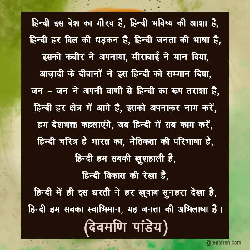 hindi diwas poem for class 7