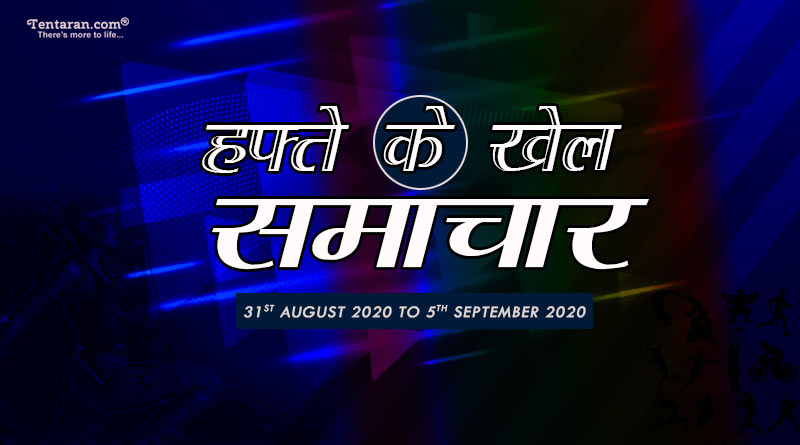 khel samachar in hindi today 31st august to 5th september 2020