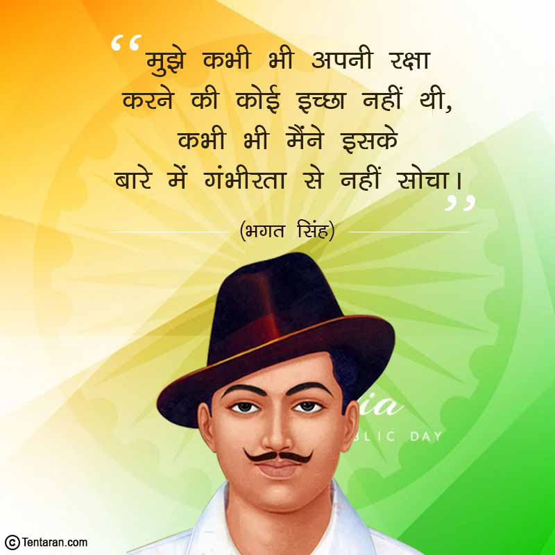 shaheed bhagat singh birthday quotes with images14