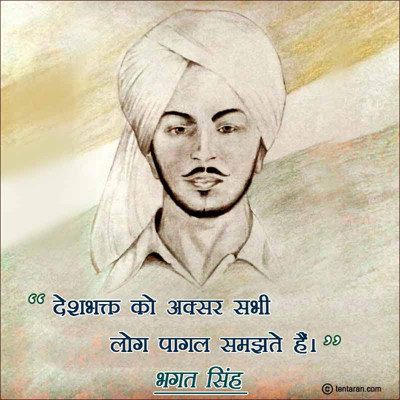 shaheed bhagat singh birthday quotes with images15