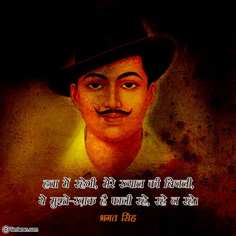 shaheed bhagat singh birthday quotes with images2