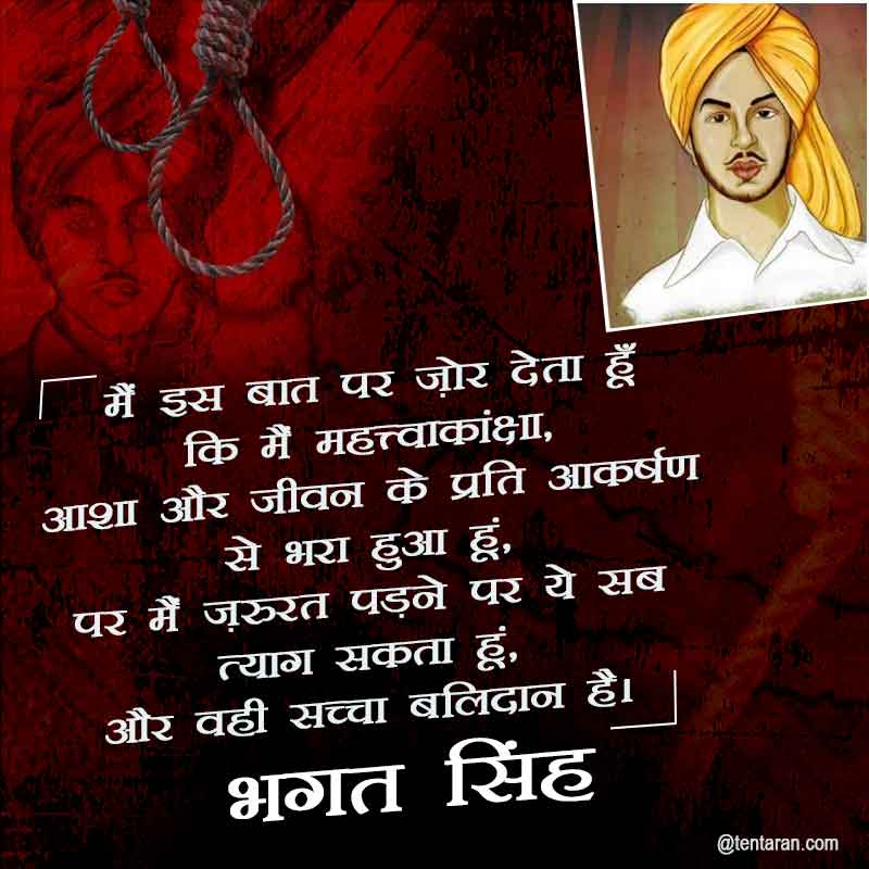 shaheed bhagat singh birthday quotes with images3