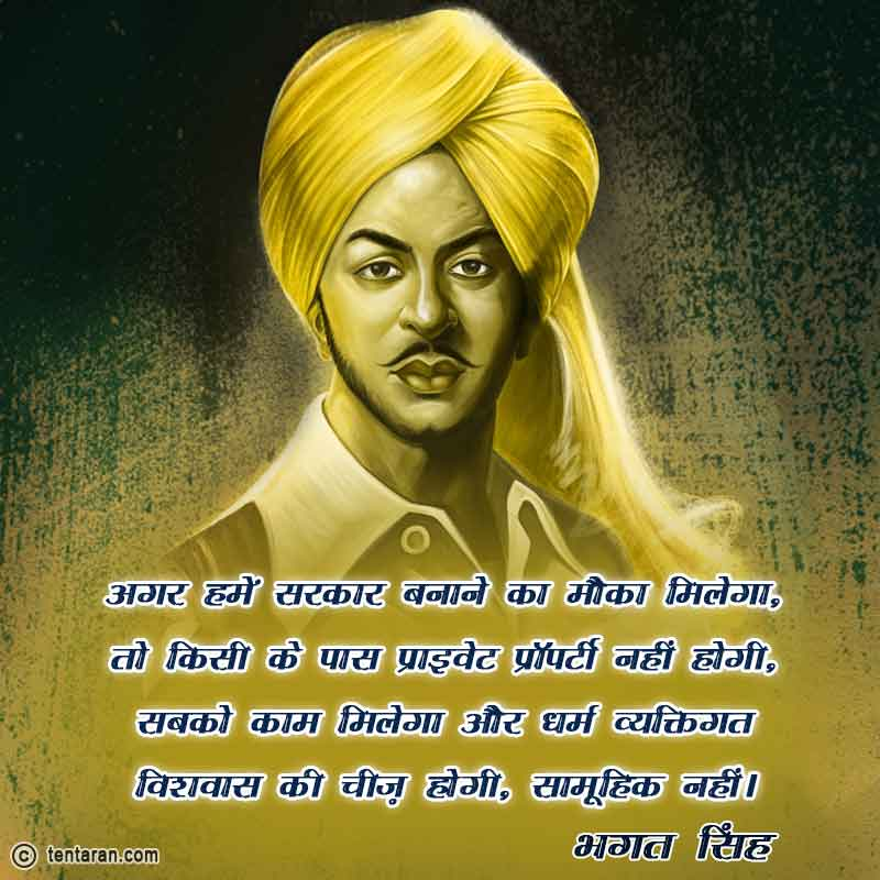 shaheed bhagat singh birthday quotes with images4