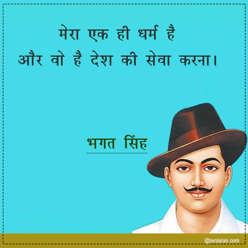 shaheed bhagat singh birthday quotes with images7